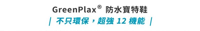 rs-greenplax112