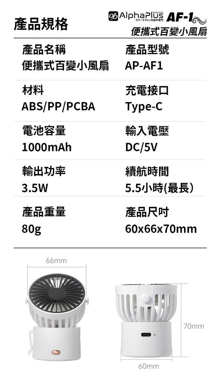 Alphaplus AP-AF1 便攜百變小風扇9