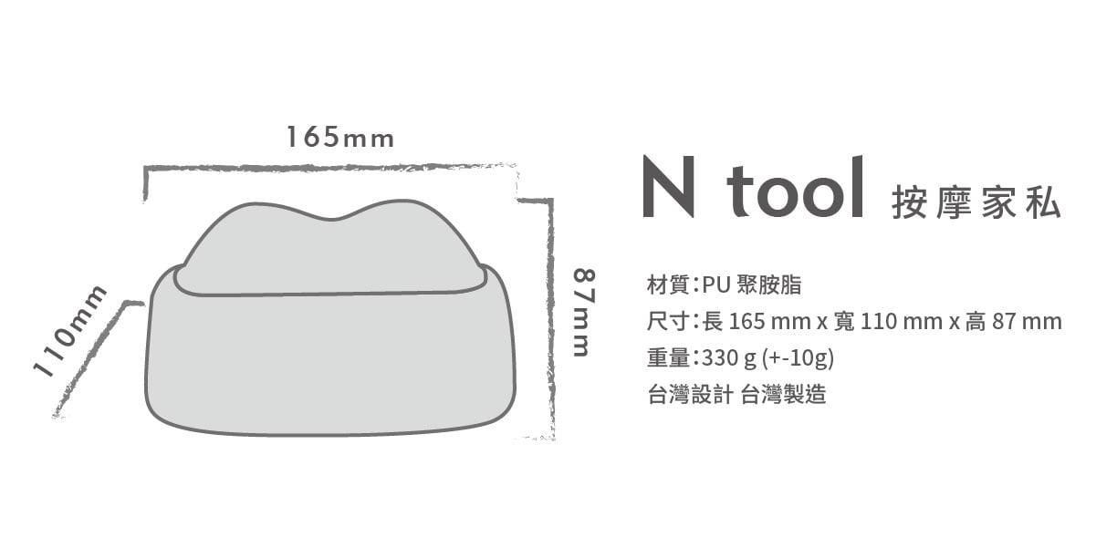 N tool_Spec_01