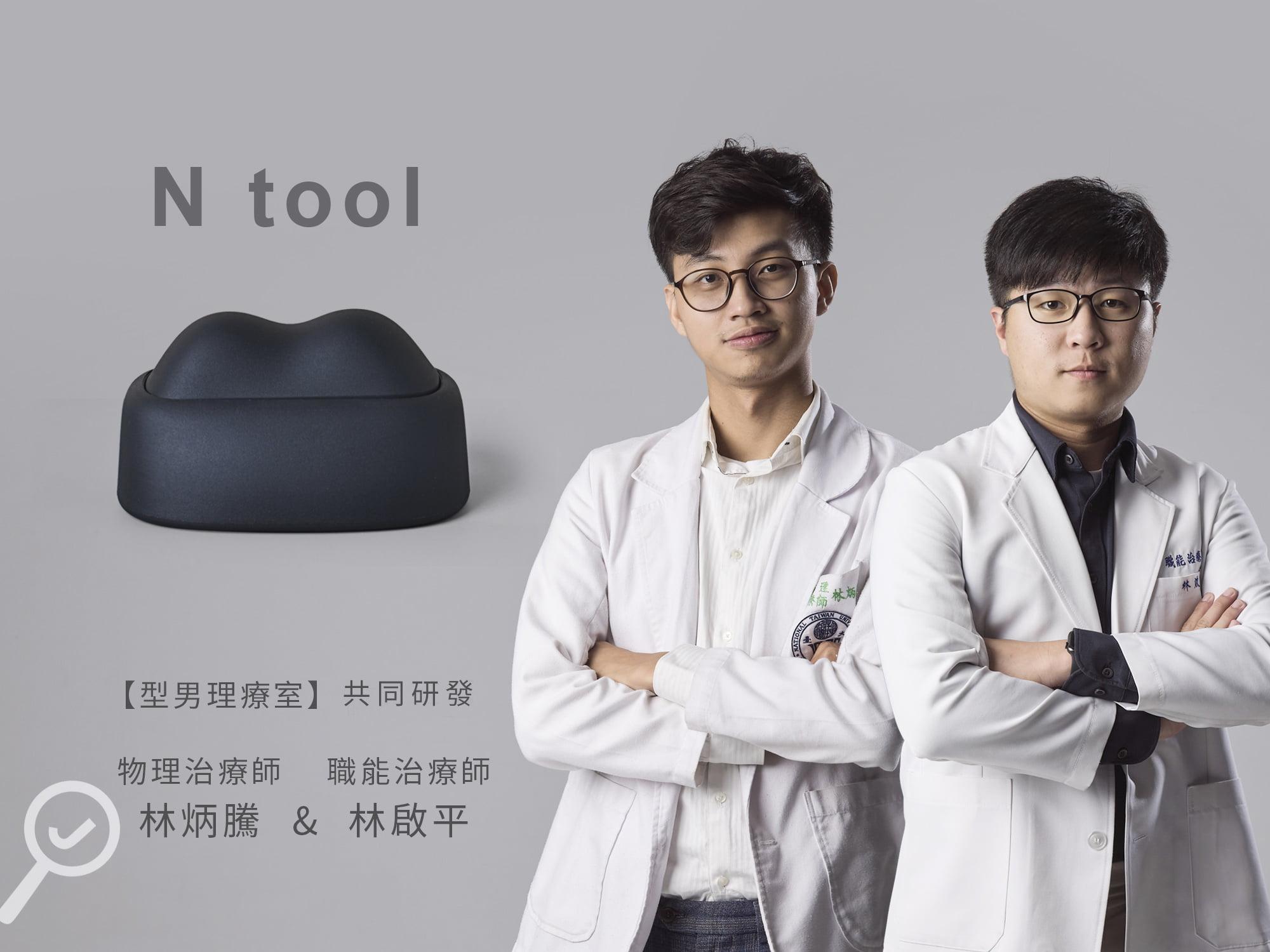 N tool_32
