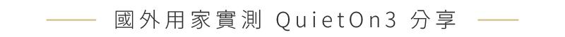 QuietOn3_design-07