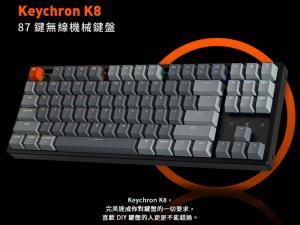 Keychron 無線機械鍵盤